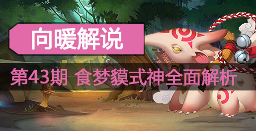 食梦貘式神全面解析 阴阳师向暖解说第43期