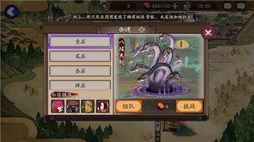 阴阳师御魂11是什么 御魂第十一层在哪