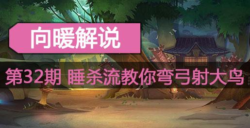 阴阳师斗技阵容推荐 睡杀流无SSR斗技猛上8段
