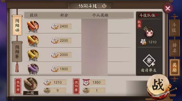 阴阳师协同斗技怎么玩 协同斗技阵容搭配推荐