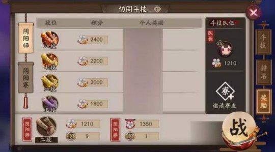 阴阳师新版本新玩法 协同斗技石距BOSS齐登场