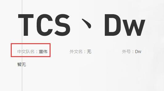 董小飒谈宣告退役 自称曾注册LSPL