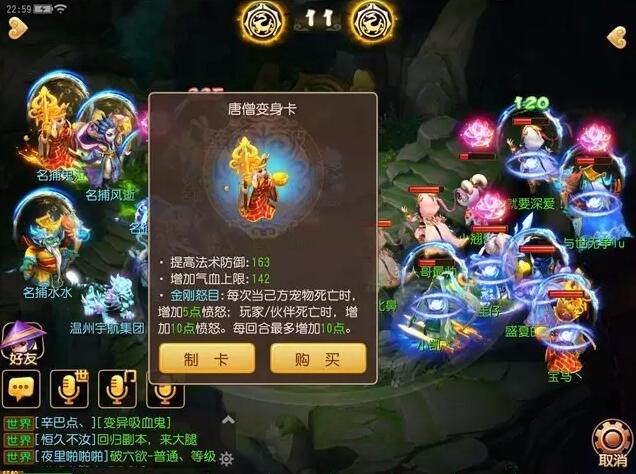 梦幻西游手游变身卡的具体作用 变身卡使用技巧_Game234游戏门户网站