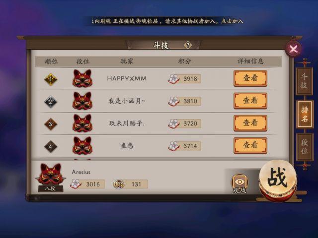 阴阳师斗技3000分双拉茨木点控队心得