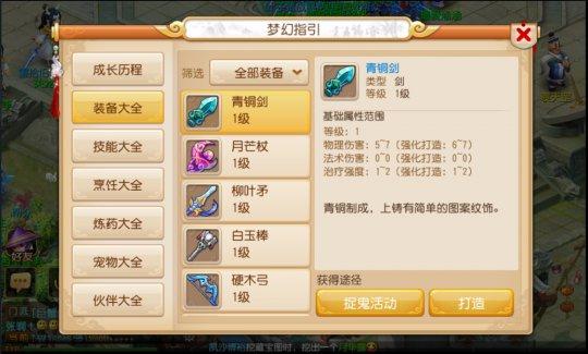 《梦幻西游》手游版 梦幻西游手游拥有丰富的装备系统