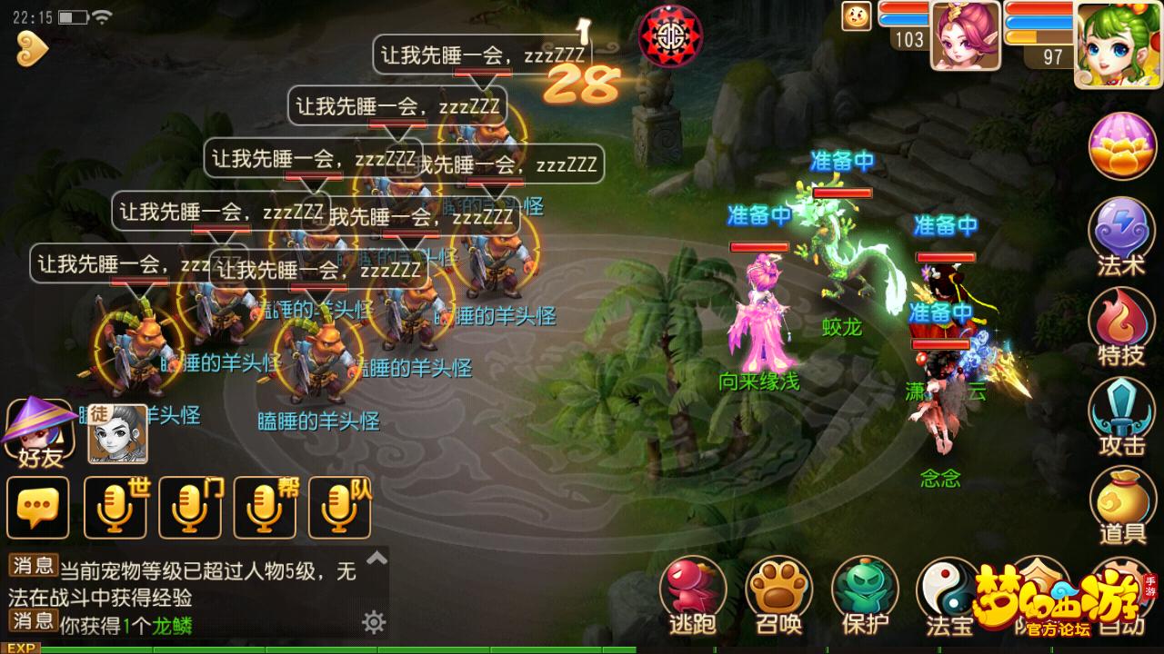 梦幻西游手游玲珑石新玩法攻略