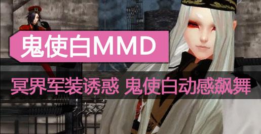 阴阳师同人MMD推荐 鬼使白MMD军装飙舞