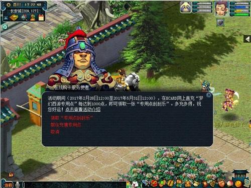 《梦幻西游》电脑版春季专用点充值活动进行时