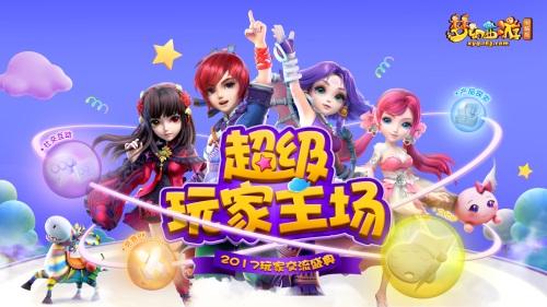 《梦幻西游》电脑版玩家交流盛典杭州站报名