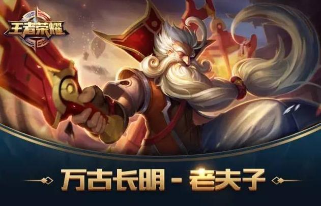 王者荣耀新版老夫子最新最全攻略 出装技能玩法全解析