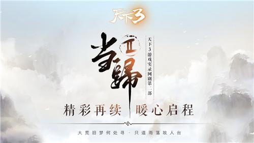 """《天下3》""""当归2""""海报首发曝光!秋风过处,倍思故人"""