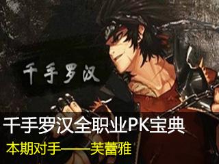 千手罗汉最新PK宝典 千手罗汉如何战胜芙蕾雅