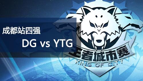 王者荣耀王者城市赛成都站四强 DG VS YTG第一场