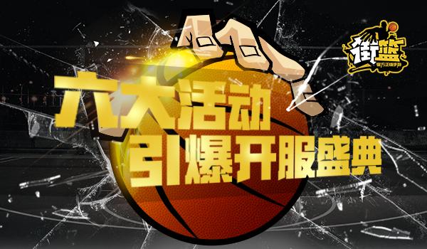 街头篮球国庆活动图片