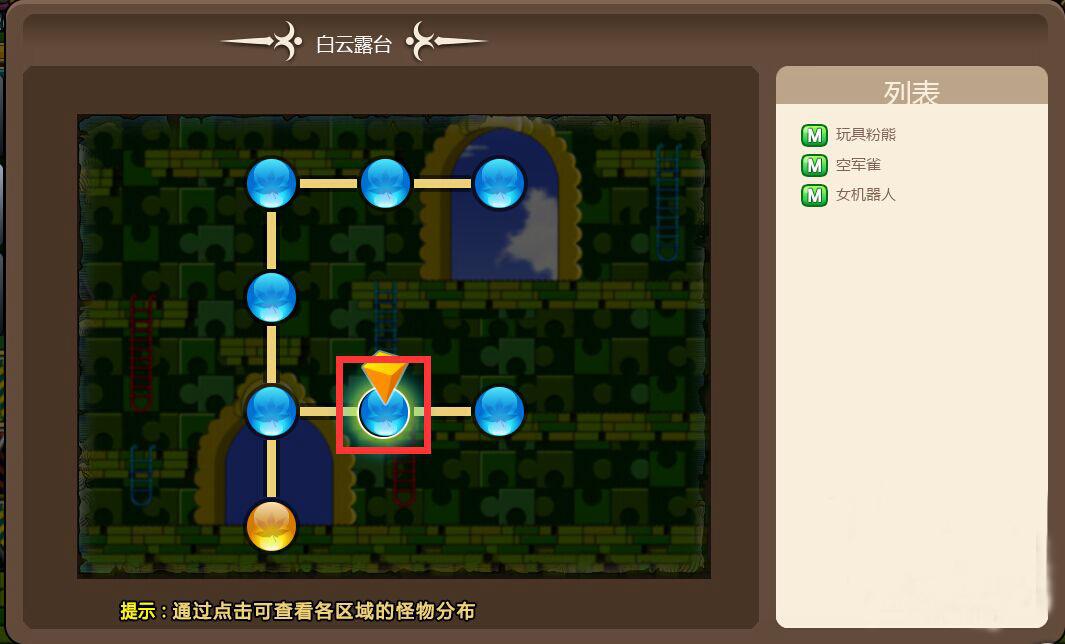 冒险岛手游玩具城隐藏地图位置详解