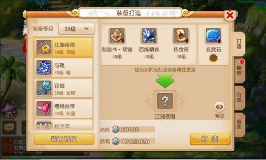 《梦幻西游》手游版 打造界面一览