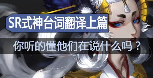 阴阳师SR式神战斗语音翻译 你知道她们在说什么吗