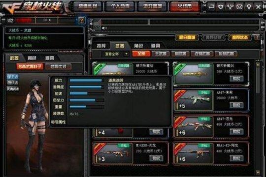 CF玩家账号出租:600万GP被花完 武器道具全毁