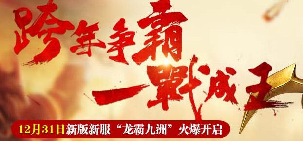 《龙门虎将》跨年争霸新版本新区赢大奖