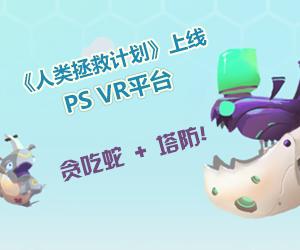 贪吃蛇+塔防! 《人类拯救计划》上线PS VR