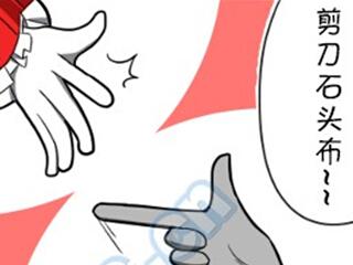 腹黑念帝和二货元素 日服四格漫画:猜拳攻防战