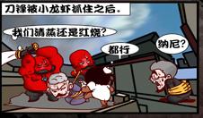 CF搞笑漫画之生化变异后的故事系列