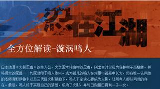 忍在江湖第一期 全方位了解漩涡鸣人