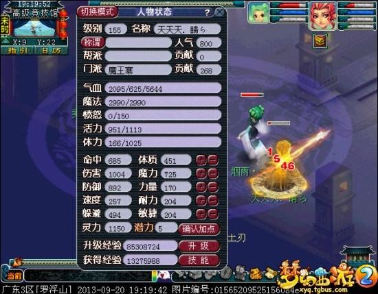 梦幻西游神木林玩家图解尘土刃打伤效果及公式