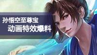 王者荣耀孙悟空至尊宝皮肤特效动画曝光 2017全新情人节皮肤