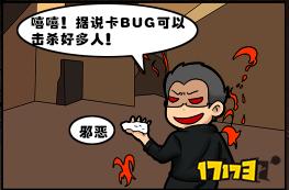 CF搞笑漫画之游戏中不要随意卡BUG
