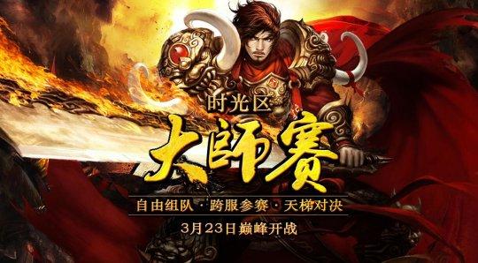 #官道民心#最强王者巅峰对决《传奇世界》大师赛火热进行