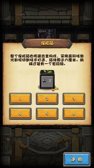不思议迷宫保险箱密码 各类保险箱密码汇总