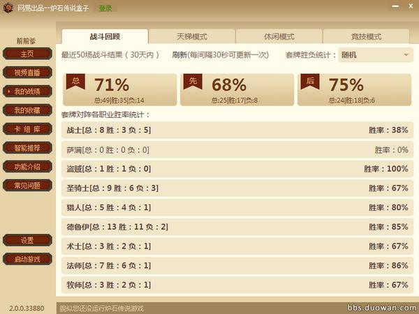 打炉石还是靠技术 71%胜率直冲天梯14名