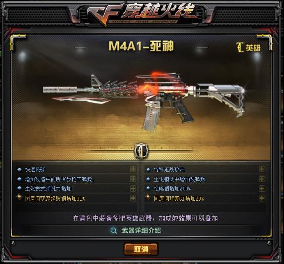 CF12月新版本国王游戏 英雄武器仓库优化