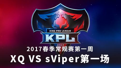 王者荣耀2017KPL春季赛常规赛首周XQ VS sVpier第一场视频