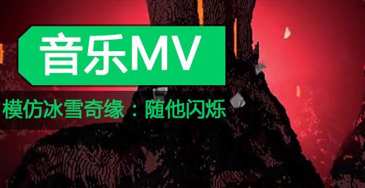 我的世界动画音乐MV欣赏:随他闪烁(冰雪奇缘)