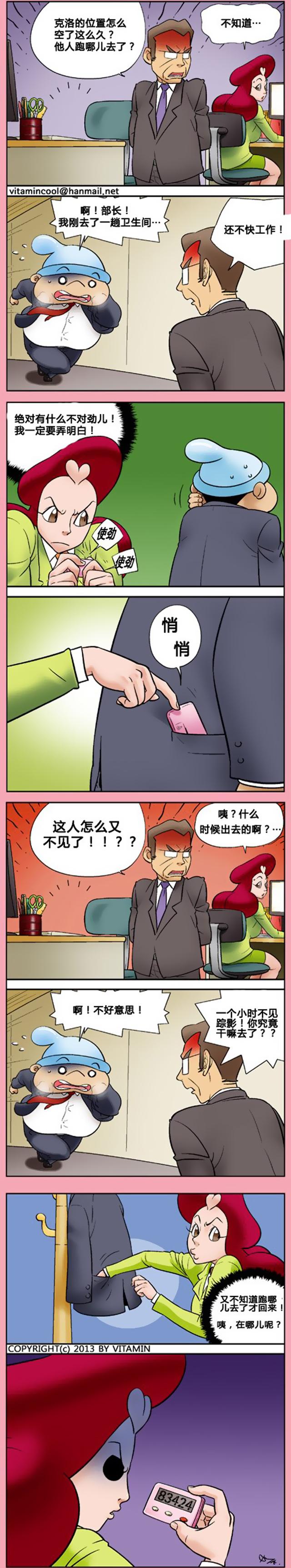 邪恶漫画 野草莓孝道 疑问的数字 偷用魔法扫帚 深夜 h漫画 图3