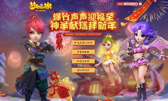梦幻西游手游新年期间所有活动一览_17173《梦幻西游图片
