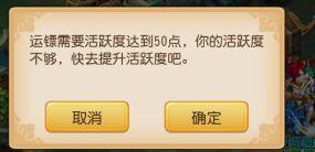 《梦幻西游》手游版 押镖需要达到一定的活力才可领取(不消耗活力