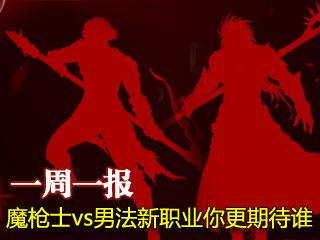 一周话题PK:魔枪士vs男法新职业,你更期待谁?