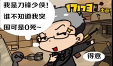 CF搞笑漫画《我是小萌货》刀锋被虐