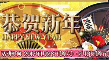 命运冠位指定fgo2017恭贺新禧春节活动开启