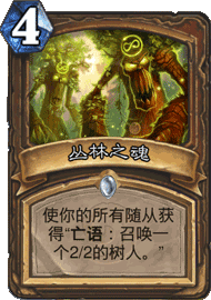 丛林之魂.jpg