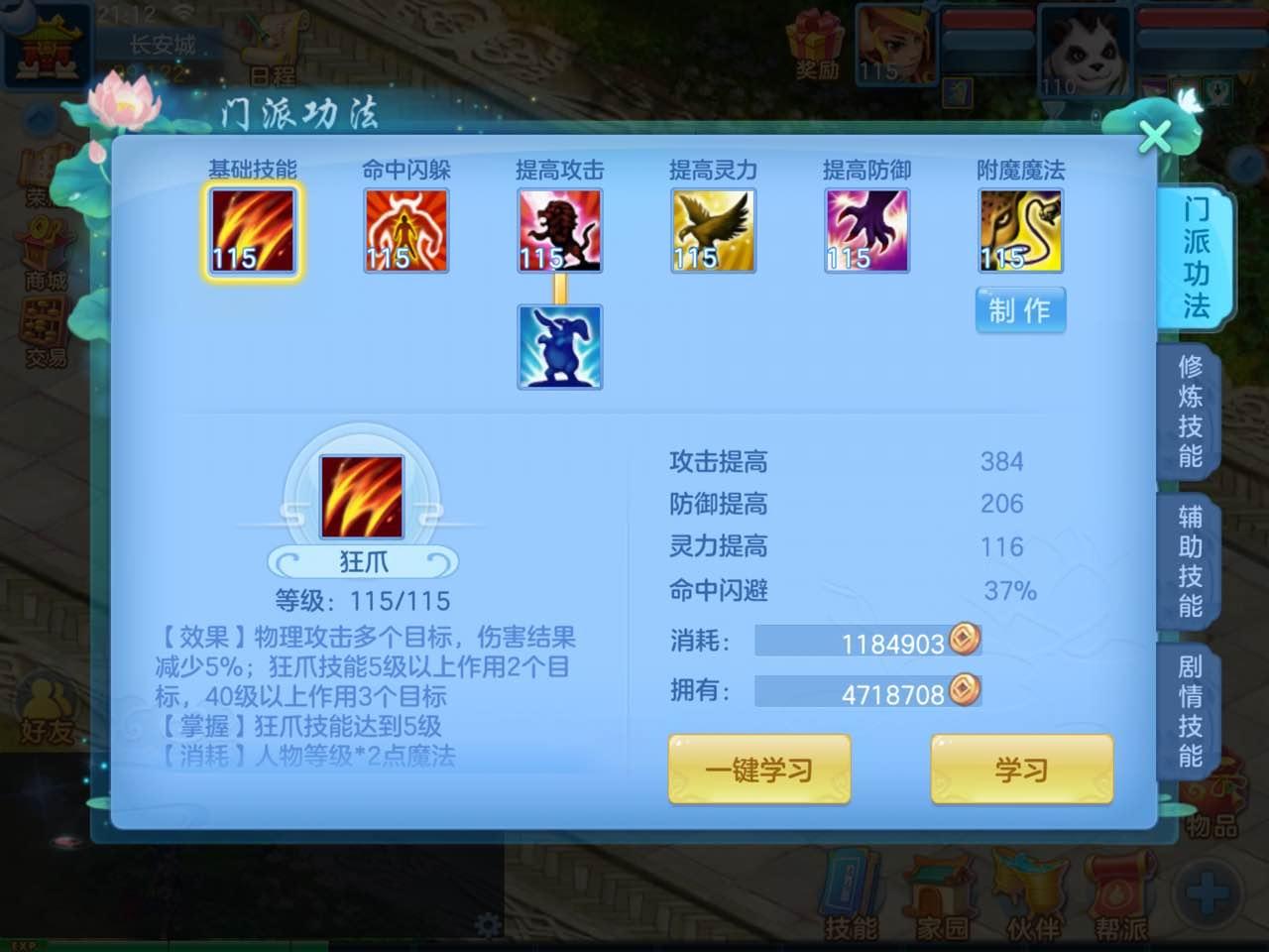 图:全新技能界面.png