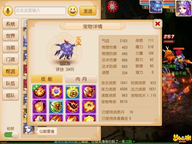 更多梦幻西游手游极品宝宝,请持续关注17173梦幻西游手游专区-梦幻图片