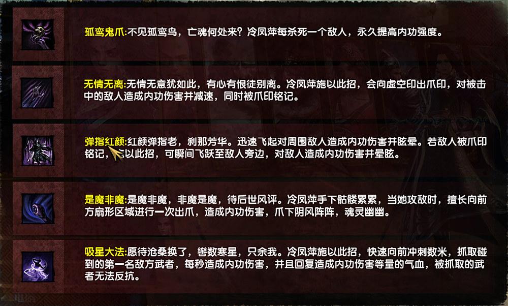 图2(冷风萍主要招式).jpg