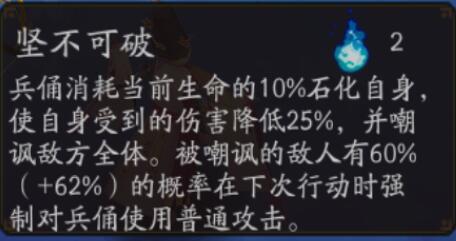 阴阳师冰冷之海视频攻略20 控制型式神排名
