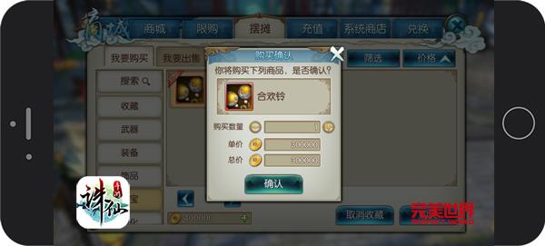 图片: 图5:《诛仙手游》购买其他玩家摆摊宝物.jpg
