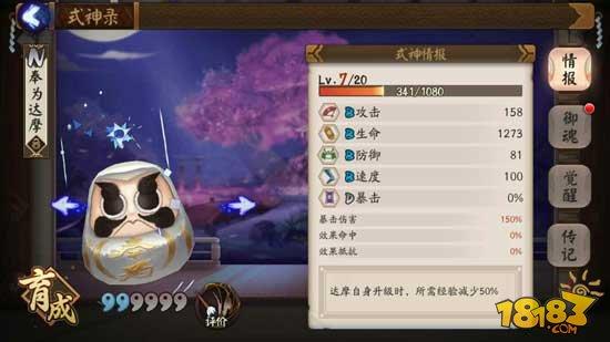 阴阳师奉为达摩怎么用 白色达摩在哪获得