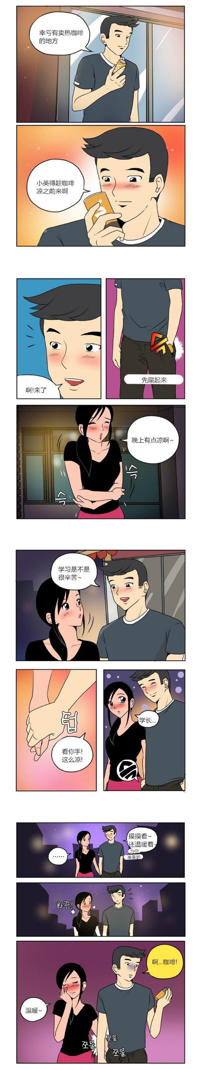 毒王漫画|帅哥的标准 温暖的咖啡 小太妹 深夜 h漫画 图3